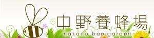 中野養蜂場ロゴ